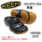 在庫処理【2足目20%OFF 】KEEN メンズ キーン 1001966 ヨギ クロッグサンダル 軽量 コンフォートサンダル アウトドア シューズ サボサンダル