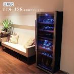 ワインセラー118~138本送料・設置料無料 カーブ ガラス扉 cave コンプレッサー式 家庭用 業務用 ワインセラー