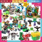 【ラッピング無料・送料無料】大容量ブロック豪華9点セット マインクラフト レゴ 互換品