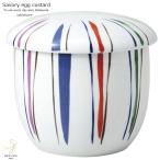 和食器 ぷるんとアツアツ美味しいね 3色十草ストライプ 茶碗蒸し むし碗 スープポット デザート カップ 陶器 食器 美濃焼 おうち
