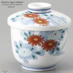 和食器 心躍るフタをあけてふわぁーっと 染付けブルー chrysanthemum 茶碗蒸し むし碗 スープポット デザート カップ 陶器 食器