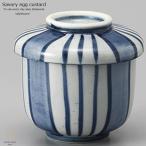 和食器 フタをあけてふわぁーっとって言われるんです 藍染付け 十草ストライプ 茶碗蒸し むし碗 スープポット デザート カップ 陶器 食器