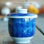 和食器 フタをあけてふわぁーっとできました 有田焼 藍染付けブルー 松リーフ 小 茶碗蒸し むし碗 スープポット デザート カップ 陶器 食器