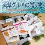 お歳暮 熊本 天草グルメ ギフト 特製「マダイとシマアジのごちそうセット」