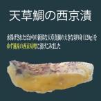 熊本県 天草鯛の西京漬け(柚子風味)