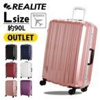 【SALE】スーツケース 67cm 軽量 大型 LLサイズ 無料受託手荷物最大サイズ 総外寸MAX157cm シフレ 1年保証付 AMC0001