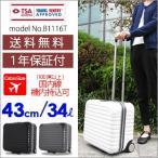 スーツケース 機内持ち込み可 小型 SSサイズ 43cm 2輪キャスター ジッパータイプ 1年保証付 B1116T新モデル