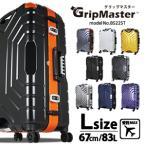 スーツケース キャリーケース 67cm 大型 無料受託手荷物最大サイズ グリップマスター搭載 シフレ 1年保証付 B5225T