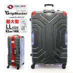 スーツケース 超大型 特大 LLサイズ 148L 82cm 1年保証付 シフレ B5225T グリップマスター搭載