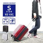 スーツケース 機内持ち込み可 40L 軽量 キャリーケース 拡張機能付 小型 Sサイズ キャリーバッグ シフレ 1年保証付 GreenWorks B5891T 46cm