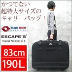 超大型キャリーバッグ 83cm 190L 黒 ブラック TSAロック siffler シフレ スーツケース キャリーケース ESCAPE'S C3011T