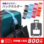 【スーツケース等と同時購入で800円】バッグベルト バッグホルダー ハピタス シフレ HAP7025