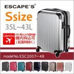 スーツケース 機内持ち込み可 Sサイズ 軽量 小型 拡張機能付 キャリーケース 48cm シフレ 1年保証付 ESC2007