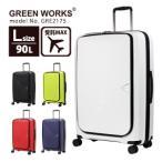 スーツケース Lサイズ 無料受託手荷物最大サイズ 前パカポケット キャリーケース キャリーバッグ 大型 軽量 シフレ 1年保証付 GreenWorks GRE2175 70cm 90L