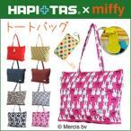 トートバッグ miffy ミッフィー 折りたたみバッグ サブバッグ マザーズバッグ ハピタス シフレ H0001