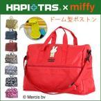 ボストンバッグ miffy ミッフィー サブバッグ折りたたみバッグ ショルダーバッグハピタス シフレ H0002ドーム型