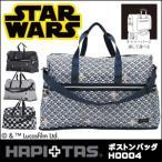 ショッピングボストンバッグ 大型 スター・ウォーズ STAR WARS ボストンバッグ(大型) 折りたたみ可 キャリーオン サブバッグ シフレ ハピタス H0004【starwars_y】