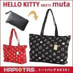 HELLO KITTY meets muta 折りたたみトートバッグ ハローキティミーツムータ A4 キャンバス 大容量 シフレ ハピタス H0301