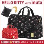 HELLO KITTY meets muta ボストンバッグ ハローキティミーツムータ 折りたたみ ショルダーバッグ キャリーオン シフレ ハピタス H0302
