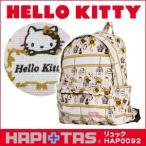 ハローキティ Hello kitty リュック 大容量 レディース キッズ リュックサック デイパック ハピタス シフレ HAP0092