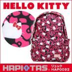 リュック 大容量 レディース キッズ 通学 ハローキティ Hello kitty リュックサック デイパック ハピタス シフレ HAP0092