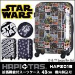 スター・ウォーズ STAR WARS スーツケース 48cm 機内持ち込み可 小型 軽量 Sサイズ シフレ 1年保証付 ハピタス HAP2016【starwars_y】
