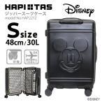 ディズニー スーツケース キャリーバッグ キャリーケース 機内持ち込み可 Sサイズ 小型 48cm 30L 軽量 双輪 シフレ ハピタス 1年保証付 HAP2212 ミッキーマウス