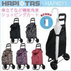 ショッピングカート 傘立て 保冷 フック キャリーバッグ キャリーカート クーラーバッグ ハピタス HAP4011