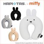 miffy 低反発枕 ネックピロー 首マクラ トラベルグッズ ブラック ホワイト レディース メンズ キッズ シフレ ハピタス HAP7019