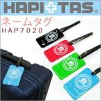 ラゲージタグ ネームタグ HAPI+TAS ハピタス siffler シフレ HAP7020