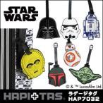 ラゲージタグ STAR WARS スター・ウォーズ ネームタグ ネームプレート シフレ ハピタス HAP7032【starwars_y】