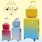 スーツケース Mサイズ ジッパー キャリーバッグ キャリーケース ミニケース付 レディース かわいい 軽量 旅行かばん シフレ ルナルクス LUN2116 55cm 限定色