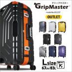 【OUTLET】スーツケース キャリーケース 67cm 頑強 大型 Lサイズ 受託手荷物最大 グリップマスター シフレ B5225T