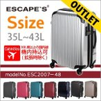 OUTLET スーツケース 機内持ち込み可 48cm 小型 軽量 拡張機能付 シフレ ESCAPE'S ESC2007