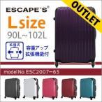 OUTLET スーツケース 65cm 大型 軽量 拡張機能付 無料受託手荷物最大サイズ シフレ ESCAPE'S ESC2007