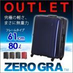 ショッピングoutlet 【OUTLET】スーツケース 61cm 80L 超軽量 キャリーケース 旅行かばん フレームタイプ シフレ ZEROGRA ゼログラ ZER1031