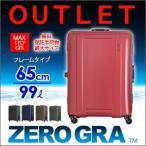 【訳ありアウトレット】スーツケース 超軽量 65cm 99L 大型 LLサイズ 無料受託手荷物最大 シフレ ZEROGRA ゼログラ ZER1031