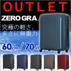 ショッピングoutlet OUTLET スーツケース キャリーケース 超軽量 60cm ゼログラ ZEROGRA siffler シフレ ZER2008