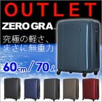 OUTLET スーツケース 超軽量 60cm ゼログラ ZEROGRA siffler シフレ ZER2008