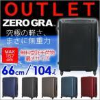 OUTLET スーツケース 超軽量 66cm 大型 Lサイズ 無料受託手荷物最大サイズ siffler シフレ ZEROGRA ゼログラ ZER2008 メンズ レディース