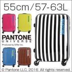 【半額SALE】スーツケース PANTONE パントン 55cm 中型 Mサイズ 拡張機能付 キャリーバッグ キャリーケース 1年保証付 シフレ PAN2028 ストライプ