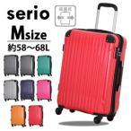 スーツケース Mサイズ 中型 軽量 拡張機能付 キャリーバッグ ジッパーケース 旅行かばん serio セリオ 58cm 1年保証付 B5851T