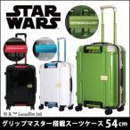 スター・ウォーズ STAR WARS スーツケース 54cm グリップマスター搭載 Sサイズ 小型 シフレ 1年保証付 STW1019【starwars_y】