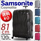 スーツケース LLサイズ サムソナイト コスモライト スピナー V22-107 81cm 120L Samsonite Cosmolite Spinner 超軽量 V22107 53452(旧V22007 43070)