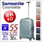 サムソナイト スーツケース コスモライト 小型 軽量 Sサイズ 機内持ち込み可 Samsonite Cosmolite Spinner3.0 V22302 73349 55cm