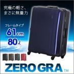 スーツケース 超軽量 61cm 80L フレームタイプ キャリーケース シフレ 1年保証付 ZEROGRA ゼログラ ZER1031