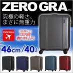 スーツケース 超軽量 機内持ち込み可 小型 46cm キャリーバッグ キャリーケース 1年保証付 siffler シフレ ZEROGRA ゼログラ ZER2008