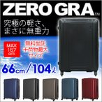 スーツケース 超軽量 66cm 大型 無料受託手荷物最大サイズ キャリーケース キャリーバッグ 1年保証付 シフレ ZEROGRA ゼログラ ZER2008