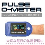 【クーポンで2個以上値引き!】【全国送料無料】 酸素濃度 測定器 家庭用 正常値 年齢 日本語説明書 心拍数