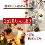 【クリスマス直前セール】 お正月 飾り LED ライト 松 松ぼっくり サンキライ 赤い実 ヒイラギ 星 star Xmas 装飾 イルミネーション デコレーション 2m 20灯